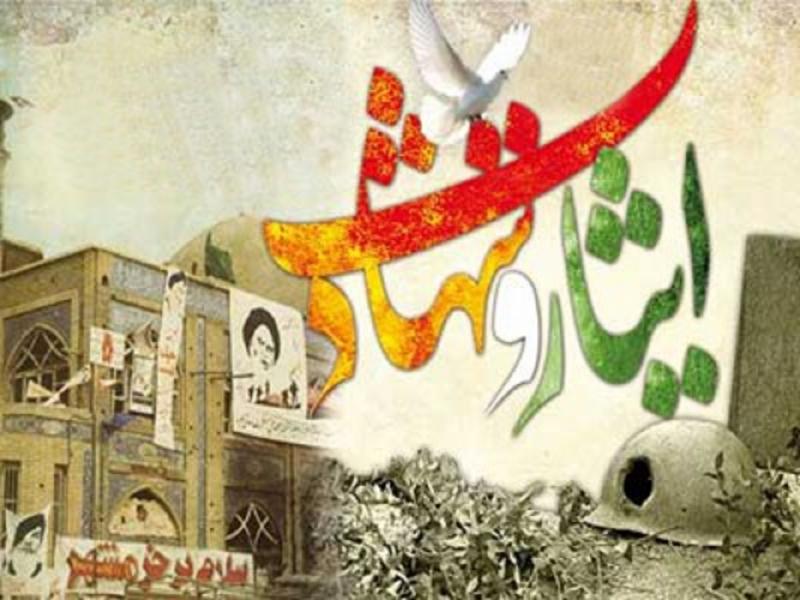 فرهنگ ایثار و شهادت منتشر شده توسط وبسایت رزمندگان