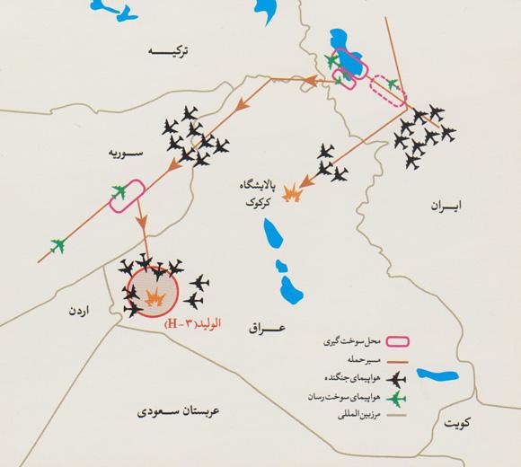 اچ 3 از جمله بزرگ ترین عملیات های بین ایران و عراق
