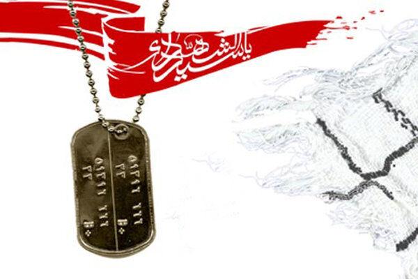 پایبندی به خون شهدا و انقلاب اسلامی