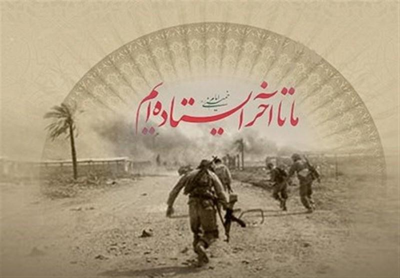 رزمندگان اسلام در عملیات های دفاع مقدس