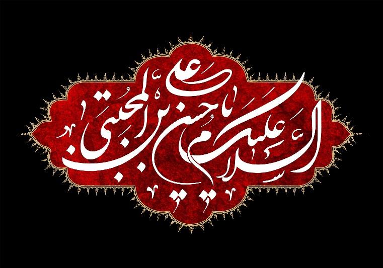 امام حسن مجتبی ارائه شده توسط وبسایت رزمندگان