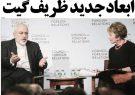 مذاکرات هستهای و فن حفظ قدرت در عرصه سیاسی ایران
