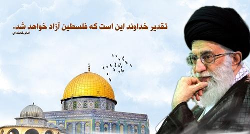تعامل ایران با فلسطین