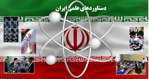 دستاوردهای انقلاب اسلامی-علمی فناوری